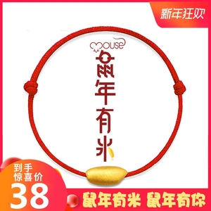 Year of the rat gold rice bracelet female model 999 gold 3D hard gold natal zodiac rat pure gold transfer beads red rope