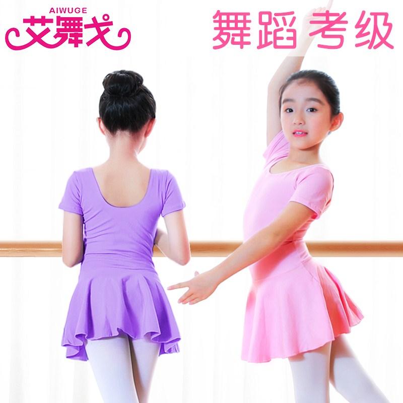 舞蹈服儿童女夏季女童练功服短袖芭蕾舞裙小女孩跳舞衣中国舞服装