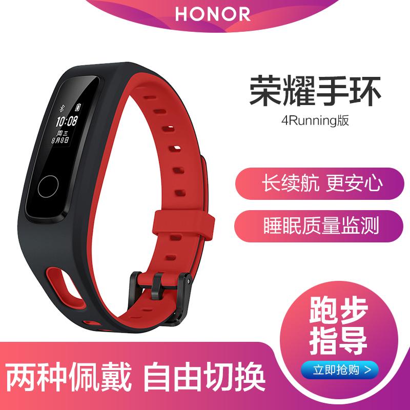 华为旗下HONOR/荣耀手环4Running版运动智能计步50米防水两种佩戴跑步计步便携手表手环5睡眠监测