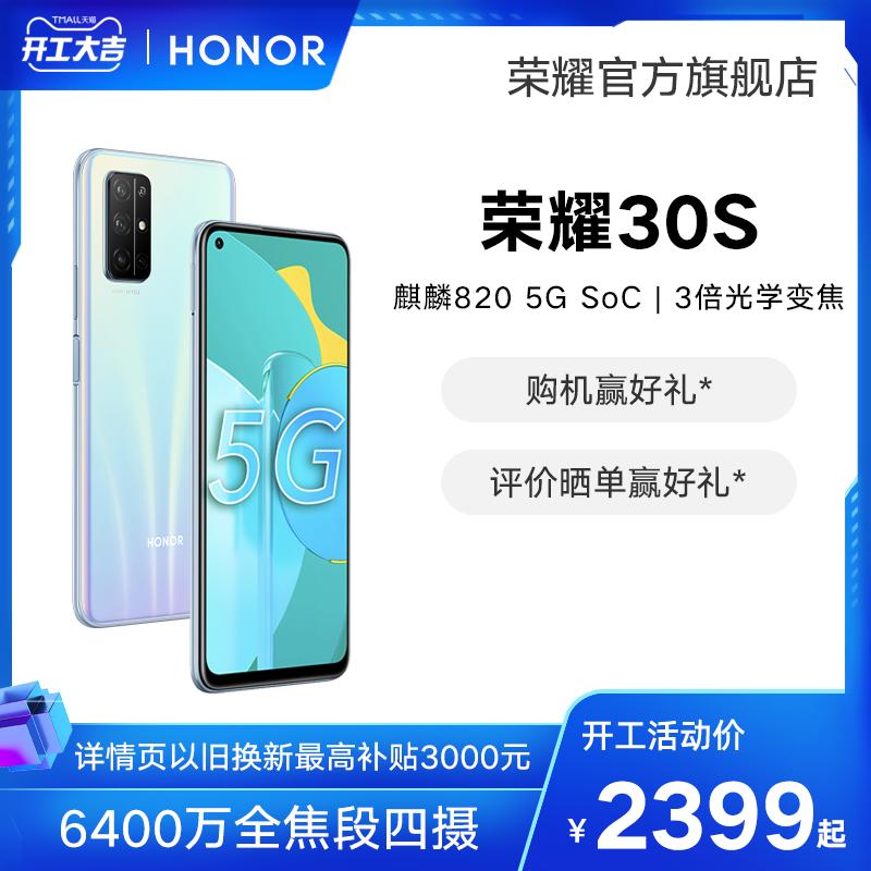 【购机赢好礼*】HONOR/荣耀30S双模5G麒麟820全网通3倍光学变焦拍照智能上网手机正品