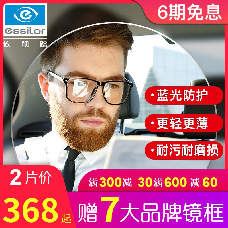 依视路1.74超薄防蓝光A4钻晶A3近视变色镜片博士眼镜官方旗舰正品