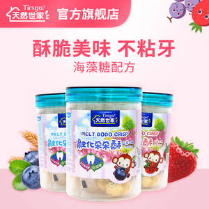 Natural Family Blossoming Crispy 3 Cans Baby Snack Biscuits Non-Baby Food Standard