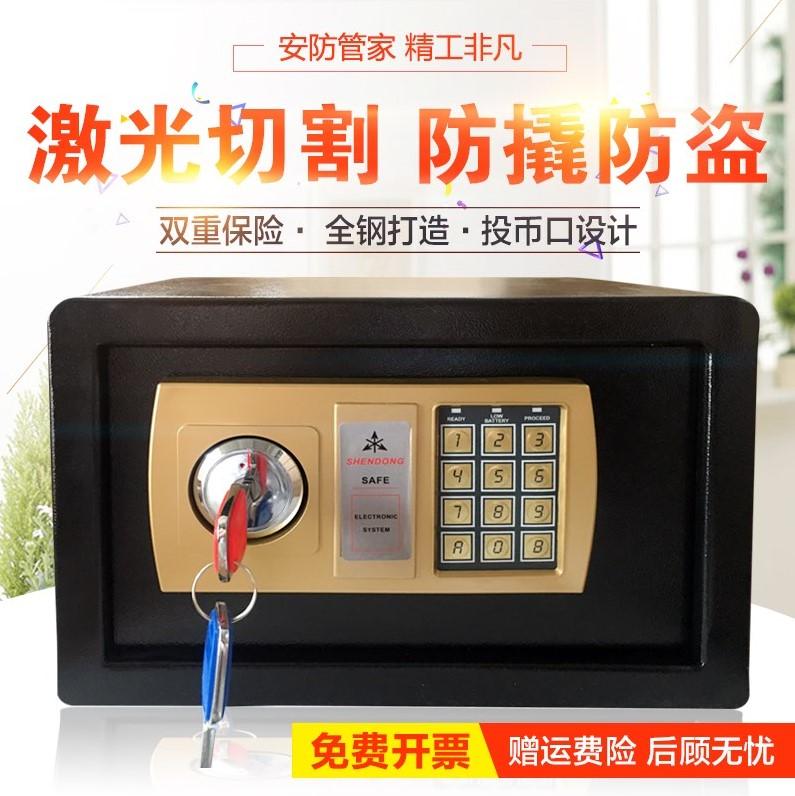 包邮家用保险柜电子密码保险箱办公入墙固定床头保管箱存钱罐储蓄