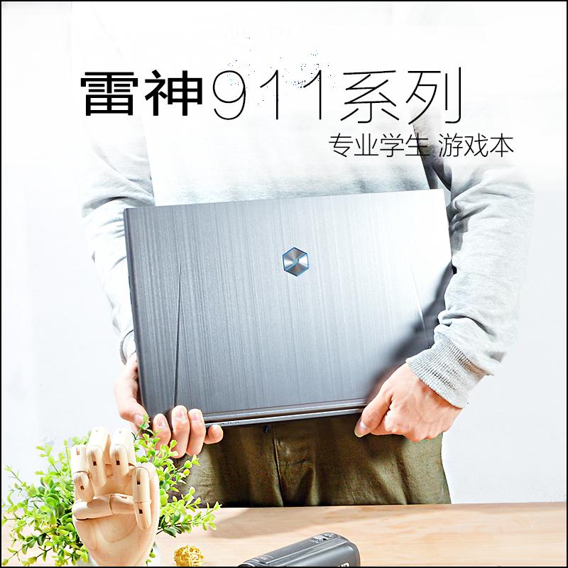 雷神911air9代i7独显15寸学生轻薄便携机械革命笔记本电脑游戏本