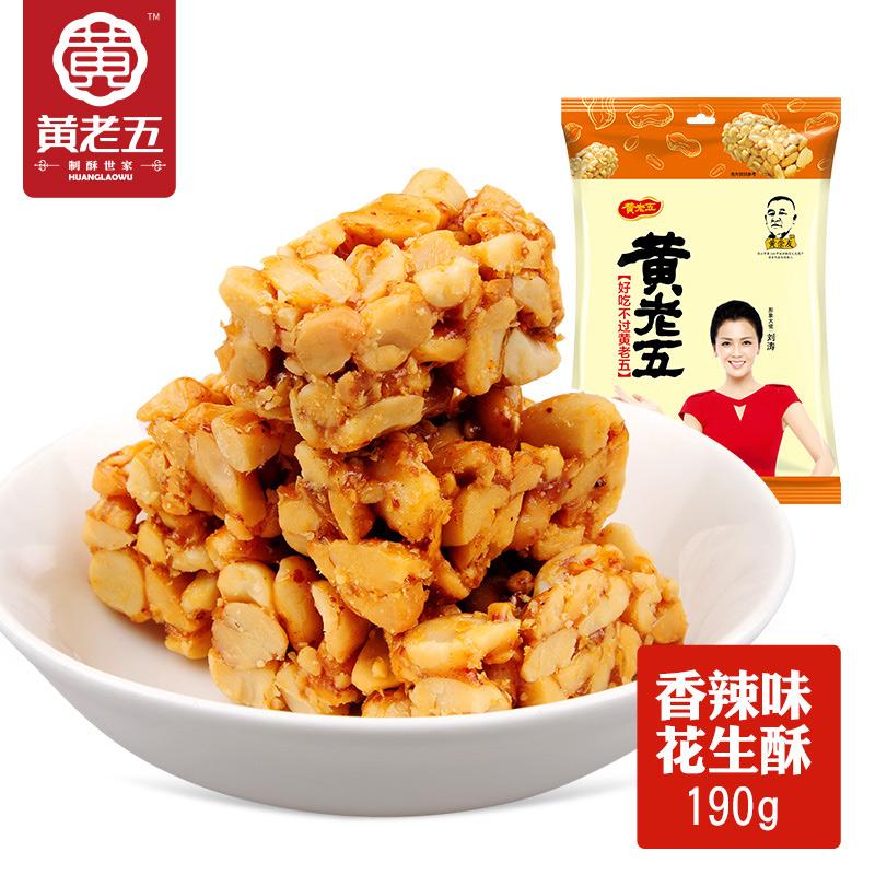 【烈儿推荐】黄老五香辣花生酥零食小吃四川特产食品花生糖190g