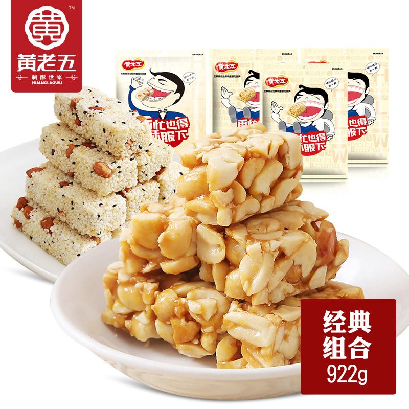 【黄老五花生酥爆款礼包922g】零食小吃传统糕点四川特产米花酥糖