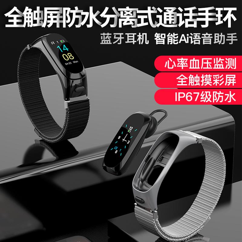 全触屏彩屏多功能防水运动分离式可通话智能手环蓝牙耳机二合一可接打电话心率血压男女蓝牙苹果安卓通用手表