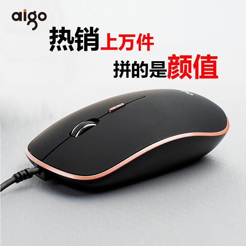 爱国者Q23鼠标有线 女生静音无声可爱笔记本电脑台式家用办公USB游戏电竞有线鼠标