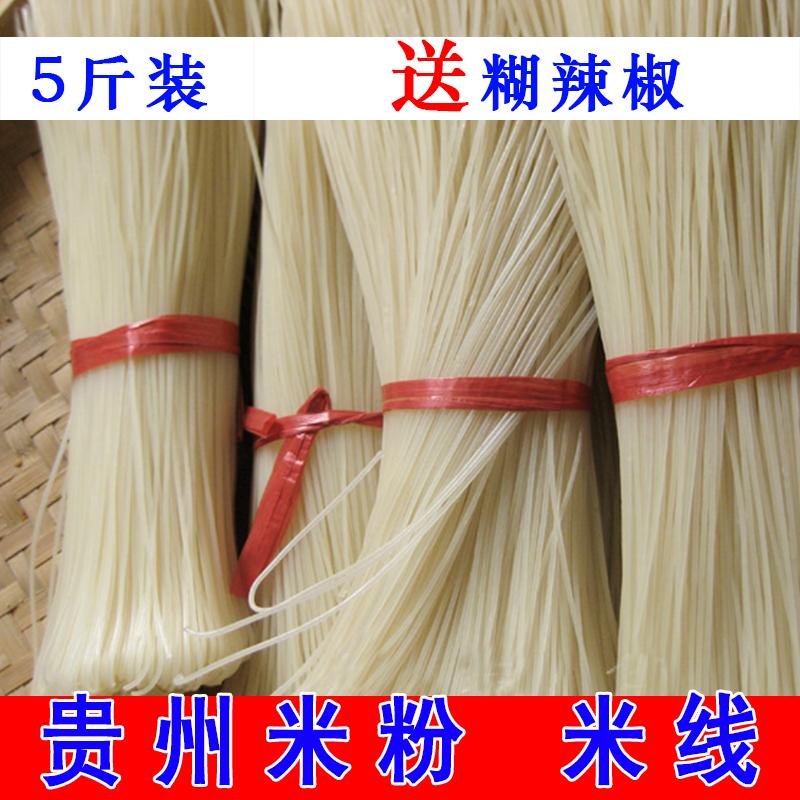 贵州特产手工米粉 干米线 炒米粉 过桥米线 羊肉粉牛肉粉 5斤装