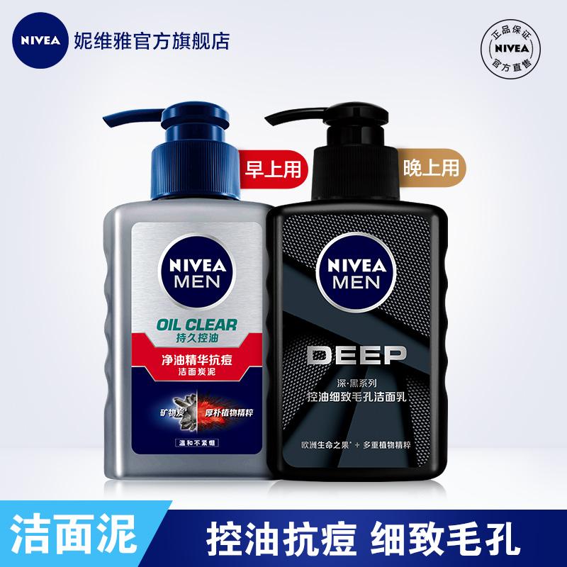 妮维雅洗面奶男士专用收缩毛孔深层清洁洁面乳控油去角质官网学生