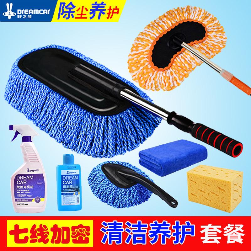 汽车用品汽车拖把蜡拖除尘掸子擦车拖把洗车工具刷车神器清洁工具