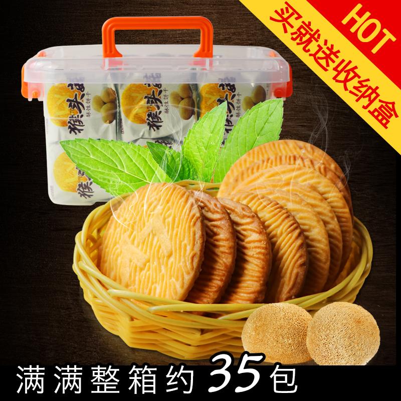 猴头菇饼干 猴菇饼干整箱包邮正宗养胃早餐猴姑饼干散装2斤