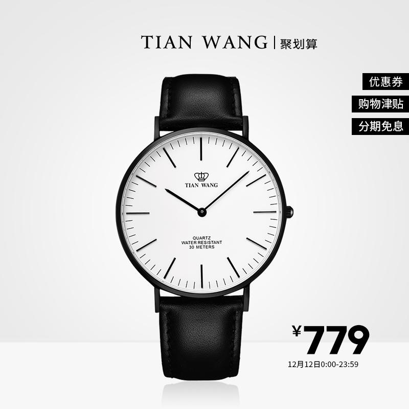 天王表男表情侣石英表学生手表时尚女表皮带男士防水休闲表3851B