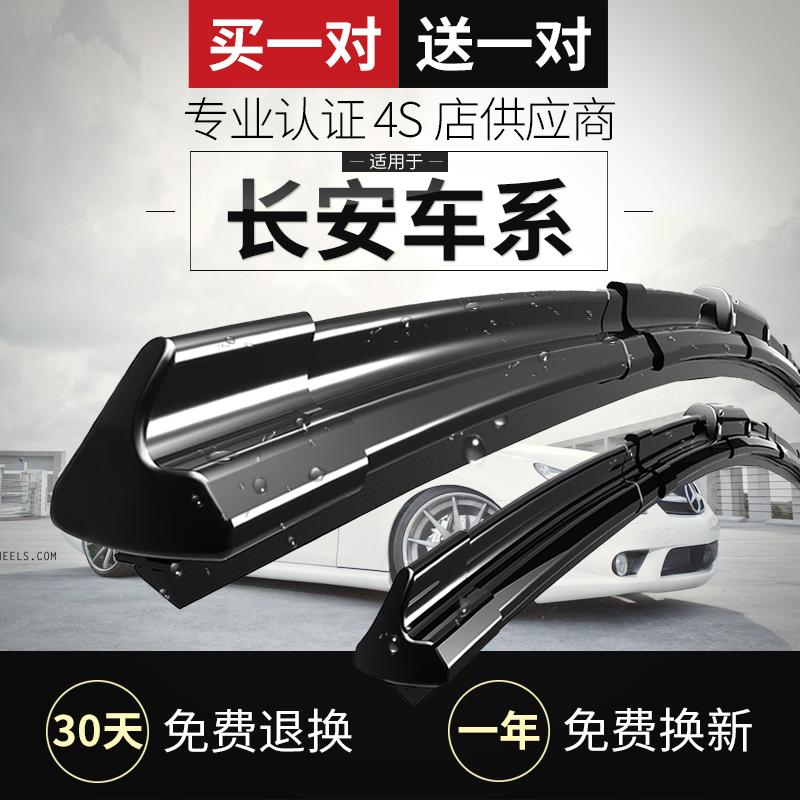 适用长安cs75雨刮器原装cs55cs35逸动悦翔奔奔欧诺胶条无骨雨刷