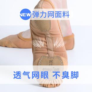 弹力网舞蹈鞋成人女驼色透气练功鞋软底芭蕾舞鞋形体猫爪鞋瑜伽鞋