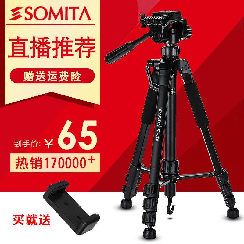 SOMITA相机三脚架单反微单摄影摄像脚架便携旅行手机直播三角架户外投影仪夜钓灯佳能尼康拍照相机多功能支架
