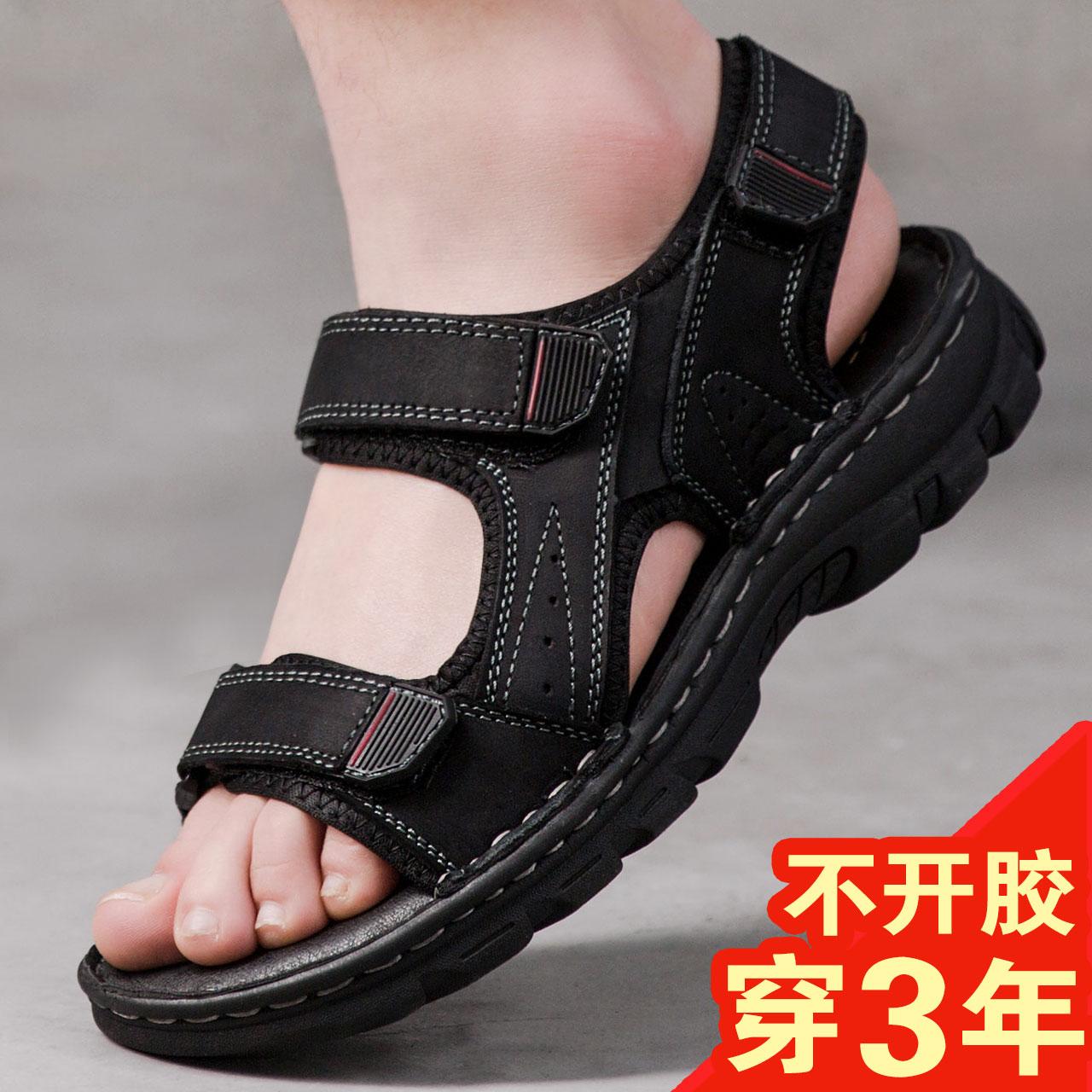 2019新款夏季真皮凉鞋男休闲鞋运动沙滩鞋潮流青年两用凉拖鞋外穿