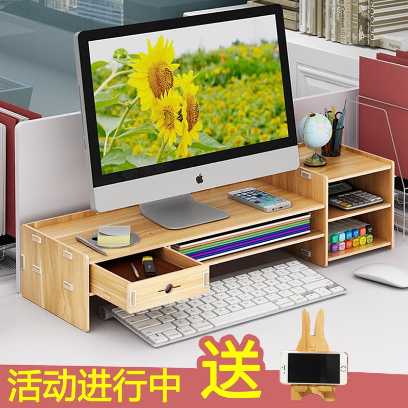 护颈电脑显示器增高架子底座屏办公室桌面收纳盒办公用品置物架