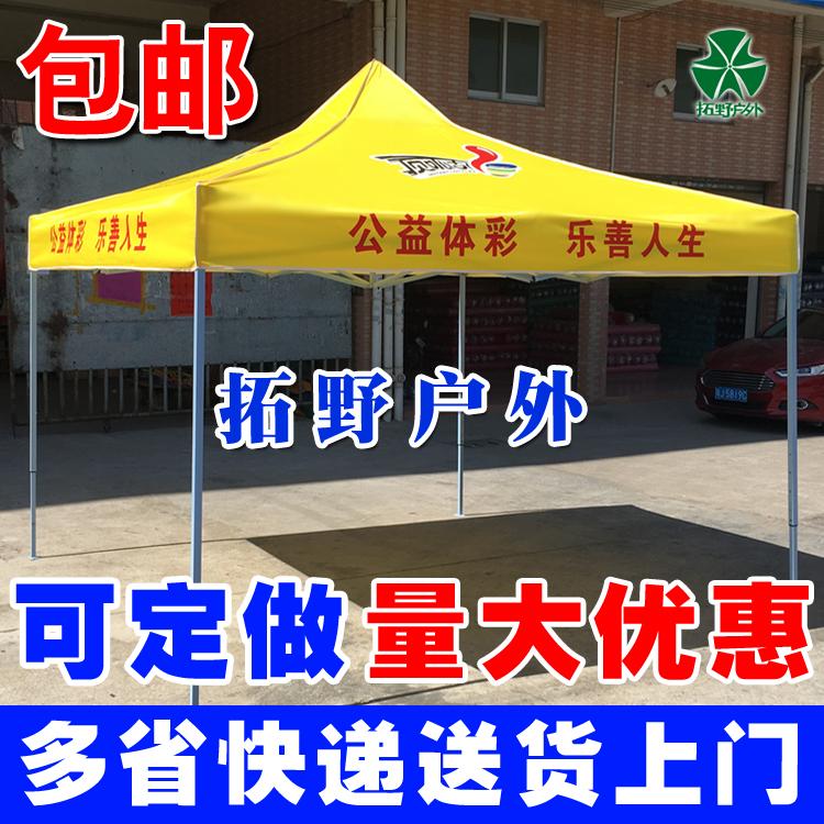 中国体育彩票广告帐篷 印字户外宣传摆摊方伞 体彩折叠遮阳帐篷