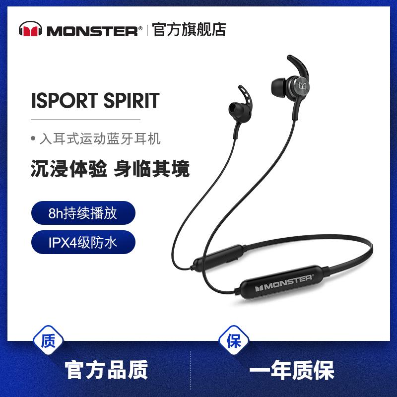 MONSTER/魔聲 isport spirit 無線藍牙運動耳機頸掛入耳式線控音