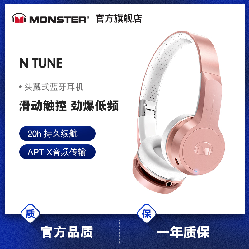 MONSTER/魔聲 靈晰Clarity BT 藍牙耳機頭戴式重低音無線魔音耳機