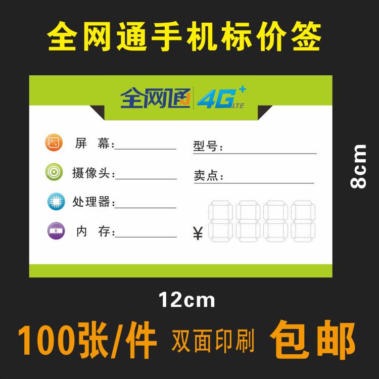 新款双面价牌价格标签全网通手机标签手机店标价签纸100张 12X8cm