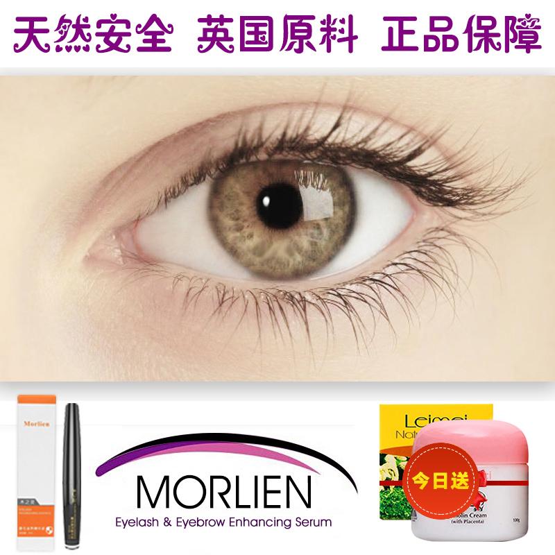 买2送1morlien眼睫毛增长液卷翘纤长滋养眉毛生长液膏浓密男女