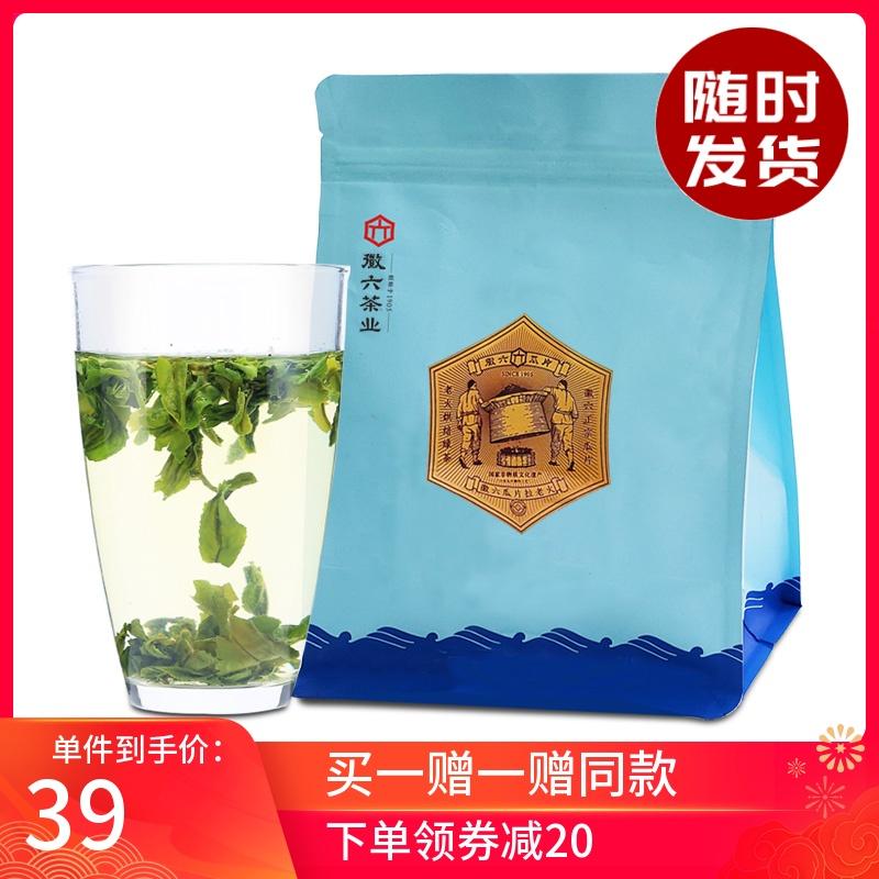 [¥78]【买一赠一】徽六六安瓜片绿茶茶叶手工高山茶散装150g