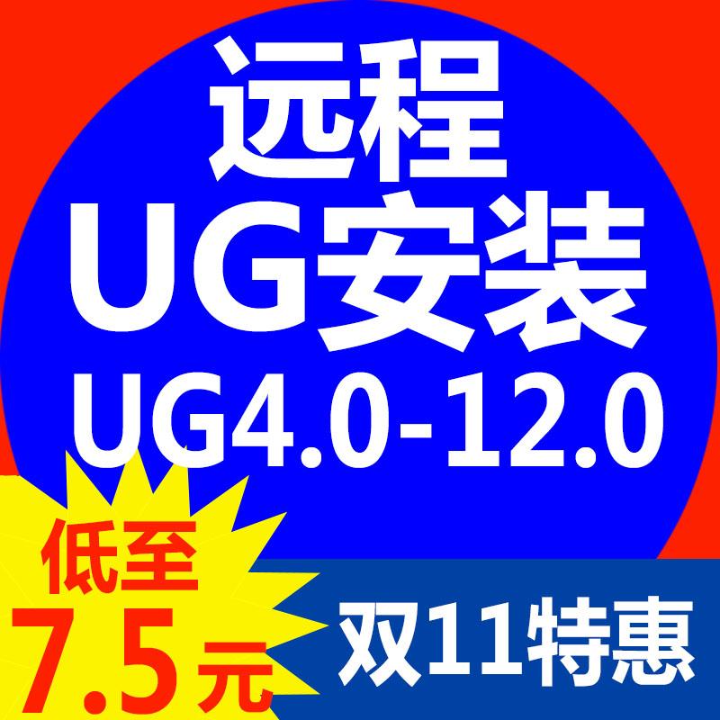 UG安装UG软件安装UG远程安装UG4.0/6.0/10.0/12.0全套软件远程包