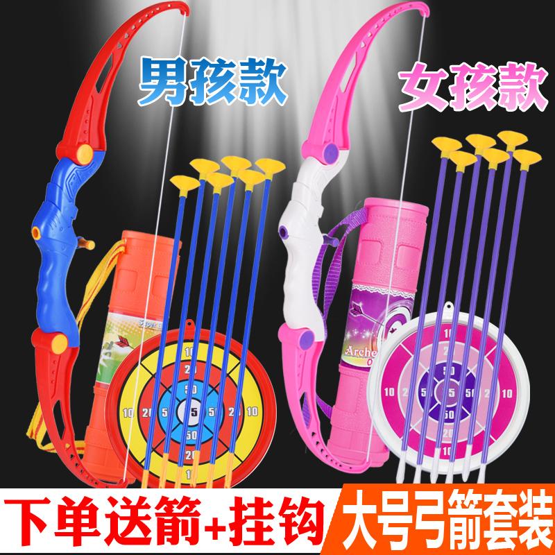 儿童大号射箭弓箭玩具男孩女孩室内户外运动安全吸盘射击弓箭套装
