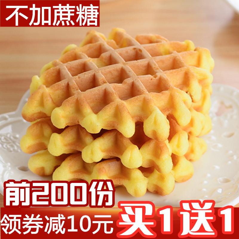 买送一箱木糖醇华夫饼孕妇早餐无糖精网红蛋糕面包小零食整箱糕点