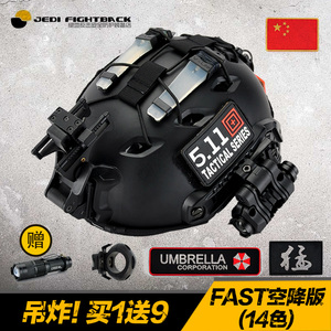 Red Sea Buy One Get 9 FAST Tactical Helmet Riding March Fans Special Forces CS Field Equipment Outdoor Mountaineering Rescue