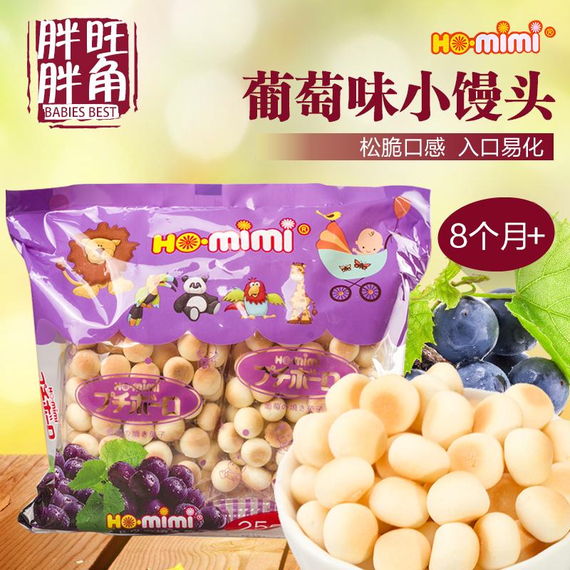homimi葡萄味小馒头磨牙饼干宝宝辅食 婴儿零食进口奶豆入口即化