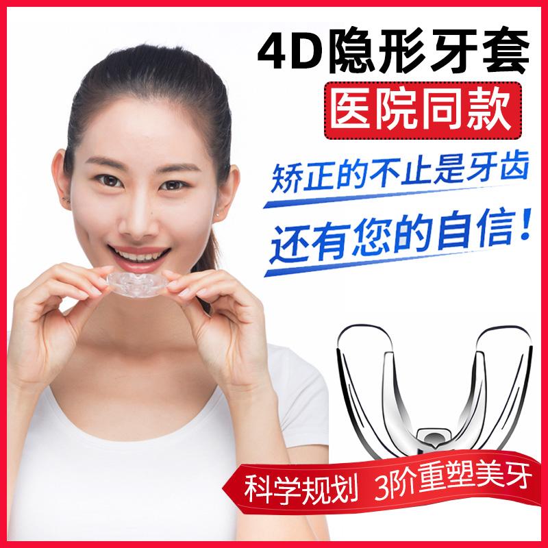 牙套牙齿矫正器成人隐形透明整牙神器磨龅牙保持器夜间地包天纠正