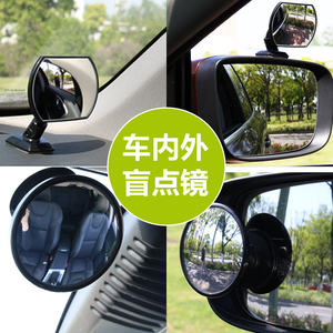 Car parking blind spot auxiliary rearview mirror vehicle blind spot HD small round mirror wide angle wide field of view reversing artifact