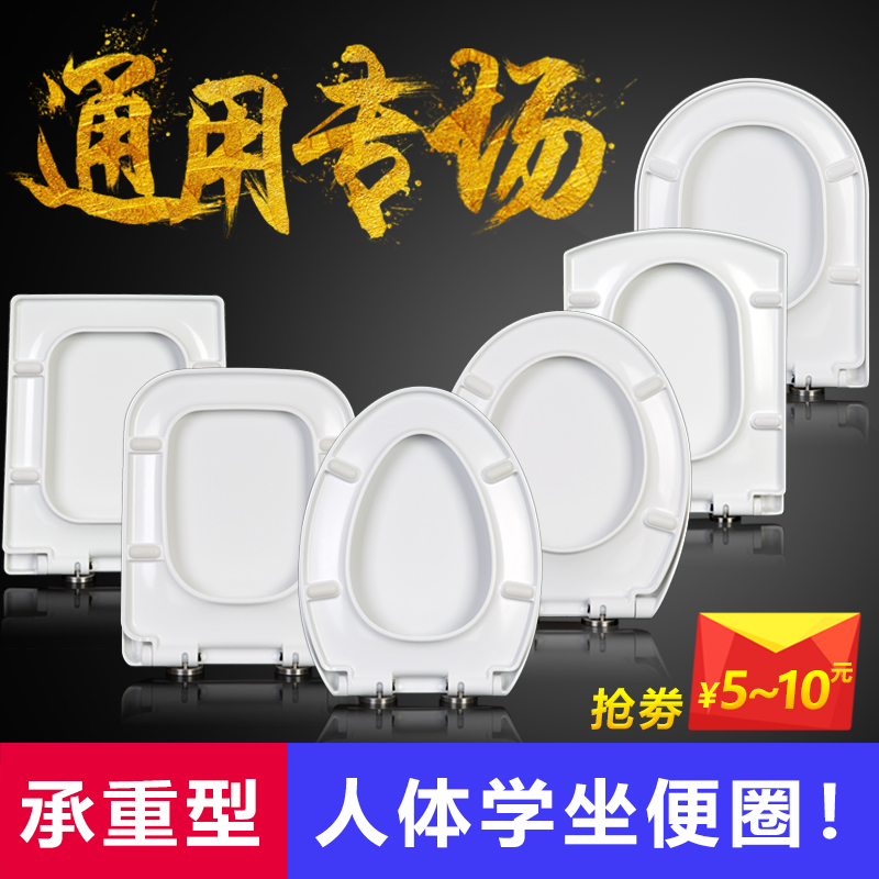 通用脲醛加厚马桶盖 家用方形U型V型O型抽水坐便器盖老式厕板配件