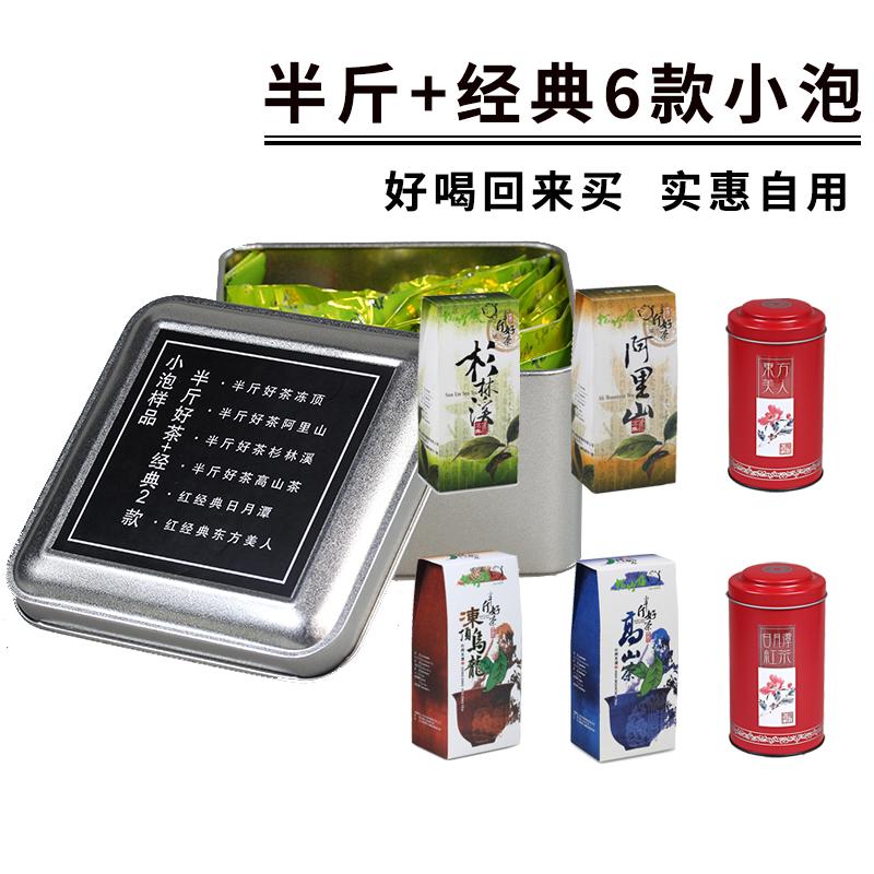 松竹梅半斤好茶与经典试饮小泡装6款台湾茶高山茶冻顶口粮茶样品