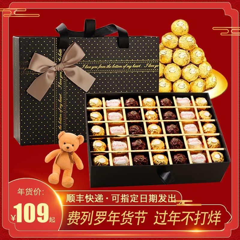 进口费列罗巧克力礼盒装 新年送礼 生日礼物送女友 费力罗 弗列罗
