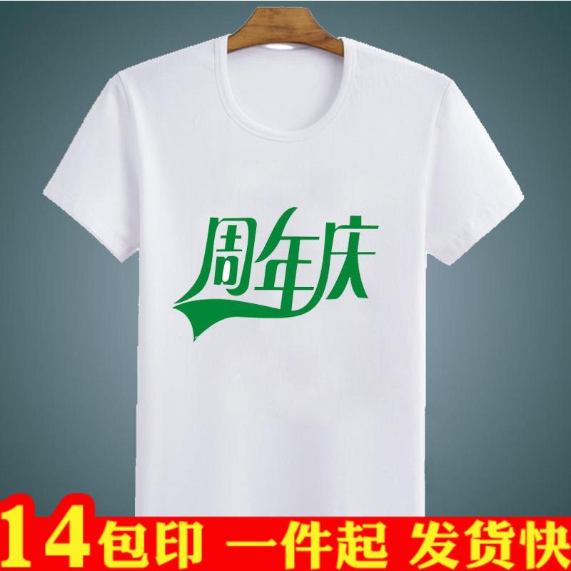 店铺开业周年庆促销活动衫短袖文化广告衫定做赠送T恤定制字队服