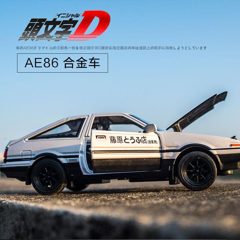 头文字d丰田AE86合金车模儿童玩具回力小汽车合金车仿真汽车模型
