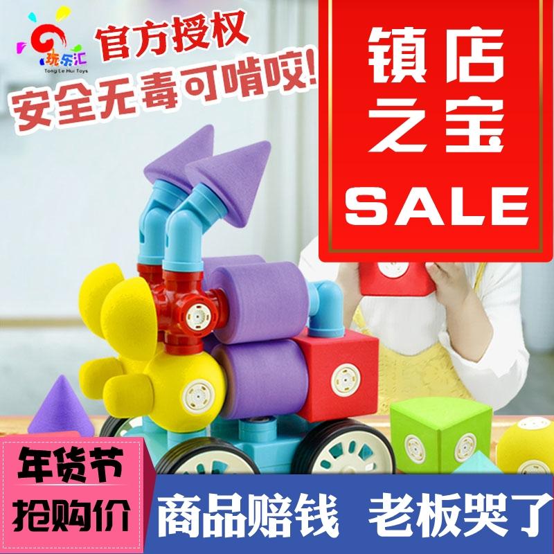 玩乐汇磁力片积木梦幻家园婴儿百变磁铁泡沫拼装积木益智儿童玩具