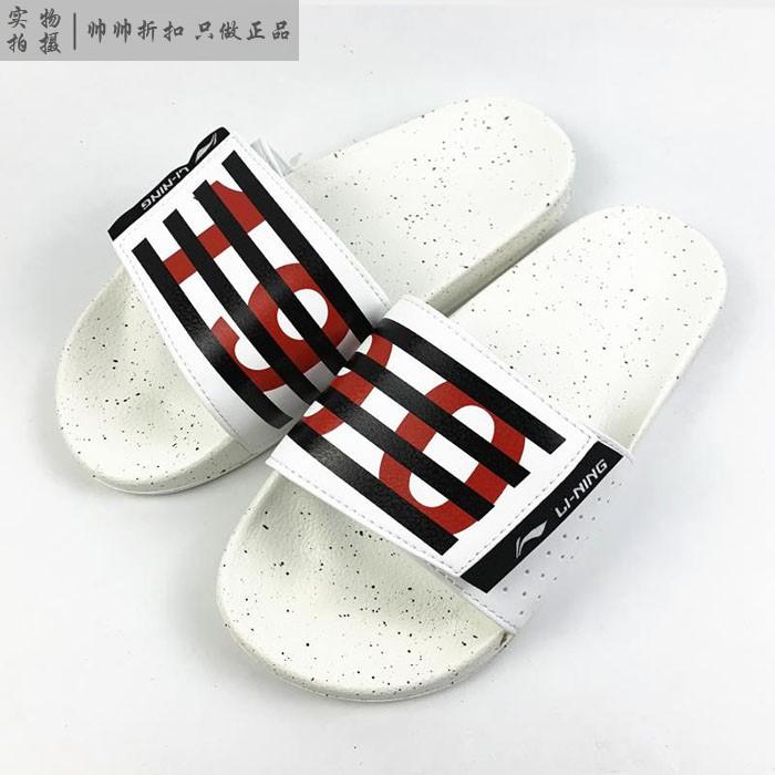 现货 李宁 sliper 男子轻便潮流拖鞋agap001-1-2