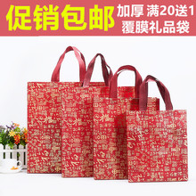 红色百福多多福礼品xi6无纺布袋en物袋春节过年送礼手提袋