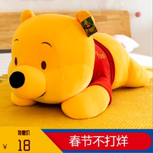 大号迪士尼维尼熊羽绒棉超软(小)熊维ji13毛绒玩an生日礼物