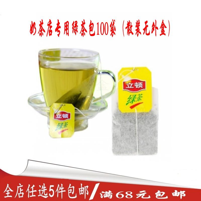 特价立顿黄牌精选绿茶 奶茶店专用袋泡茶100袋 散装无外盒茶叶
