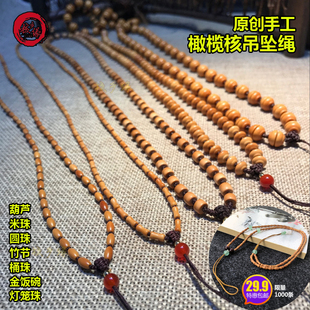 橄榄核挂绳竹节灯笼原创琥珀蜜蜡和田玉手绳吊坠绳项链毛衣链包邮
