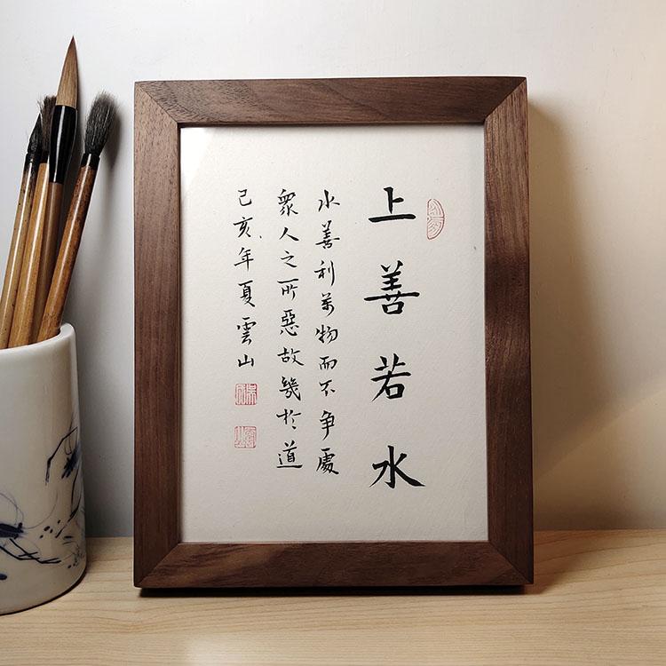 上善若水厚德载物手写真迹书法作品高档实木桌面相框摆台摆件字画