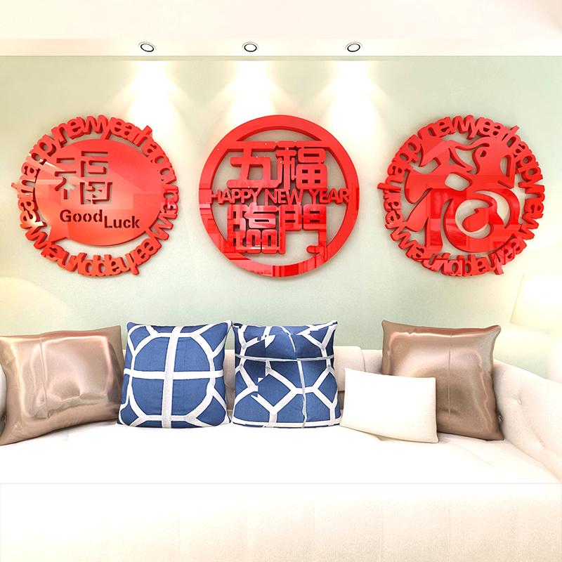 中式福字3D立体墙贴卧室房门贴纸店铺玻璃门橱窗布置电视墙壁贴画