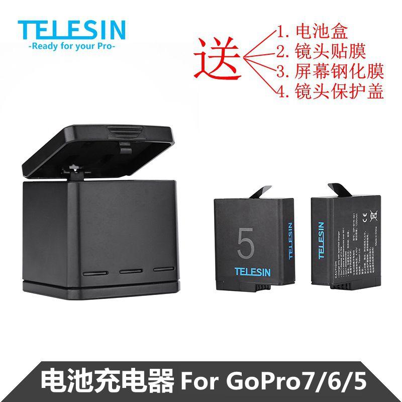 TELESIN泰迅充电器电池套装GoPro配件hero7/5/6电池充电器
