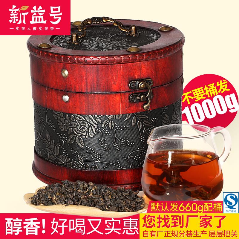 新益号 2017春 滇红茶 660g/桶 云南 凤庆 红碧螺 红茶 茶叶 散装
